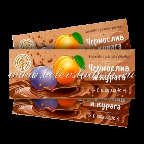 Белевские сладости - Курага и чернослив в шоколаде - 220гр